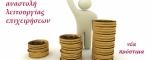 Οδηγίες στις εφορίες: Πότε θα αναστέλλεται η λειτουργία επιχειρήσεων - Σε ισχύ τα νέα πρόστιμα