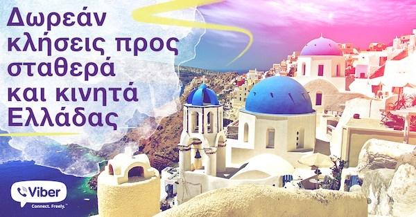 Ειδική προσφορά Viber για την Ελλάδα: Δωρεάν κλήσεις σε σταθερά και κινητά, ακόμη και από το εξωτερικό!