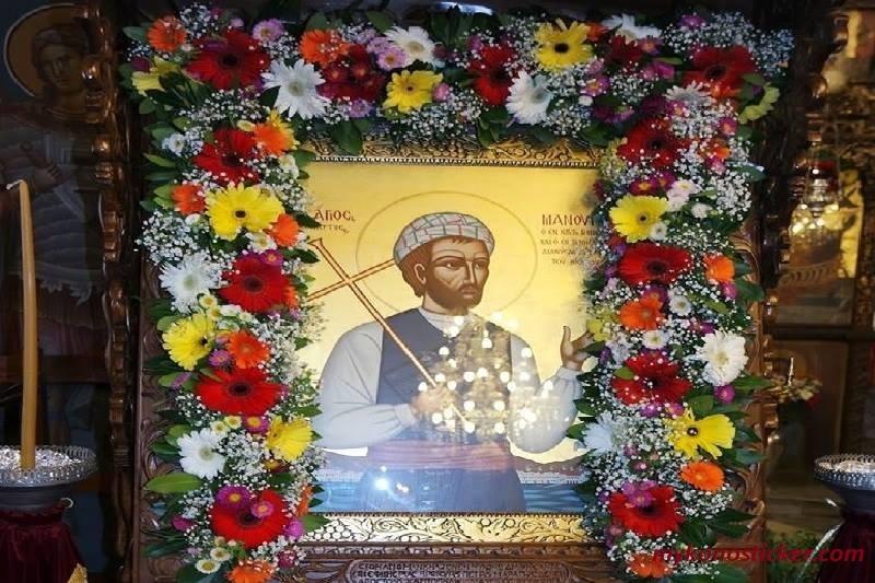 Πρόσκληση στην εόρτιο Μνήμη Αγίου Μεγαλομάρτυρος Μανουήλ του Κρητός, στον Ι.Μ.Ν της