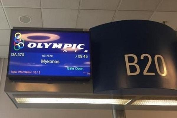 Αεροδρόμιο Μυκόνου: Δεν προσγειώνονται τα αεροπλάνα και λόγω... κοντού διαδρόμου