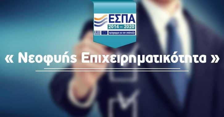 Νεοφυής Επιχειρηματικότητα: 34 ερωτοαπαντήσεις για τη δράση του ΕΣΠΑ