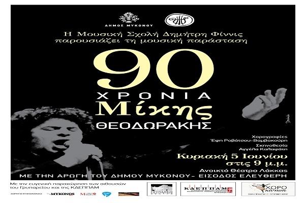 Συναυλία αφιέρωμα στα 90 χρόνια Μίκη Θεοδωράκη με την Μουσική Σχολή «Φίνις»