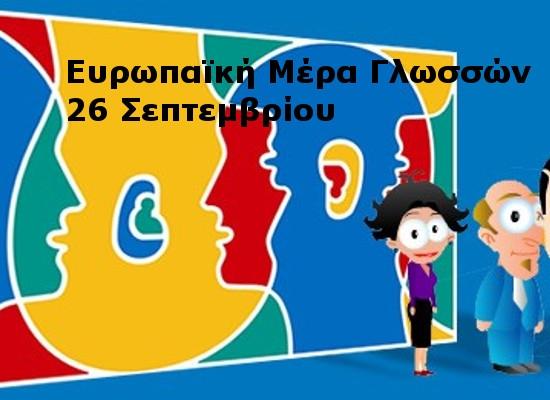 Εορτασμός της Ευρωπαϊκής Ημέρας Γλωσσών 2017